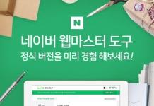 네이버 웹마스터 도구