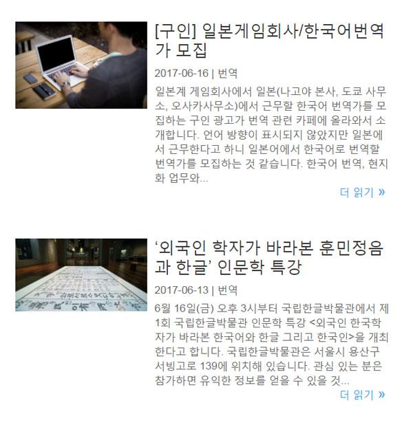 Diviテーマでブログモジュールのレイアウトを変更する3