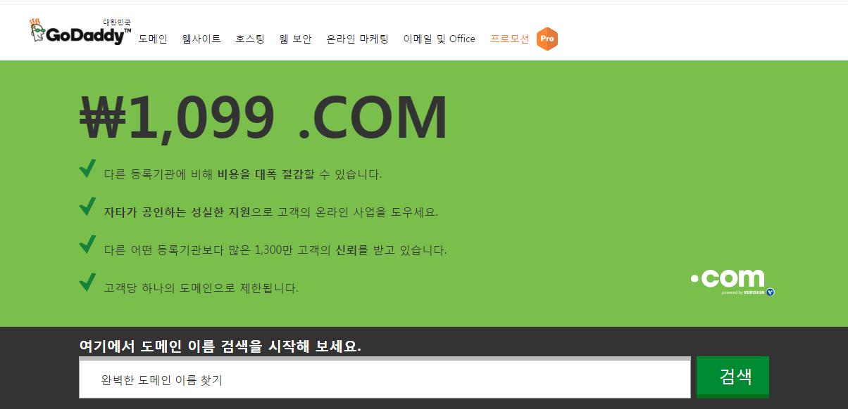 Godaddy 2 - 저렴하게 도메인 이름을 등록하고 유지 관리하는 방법