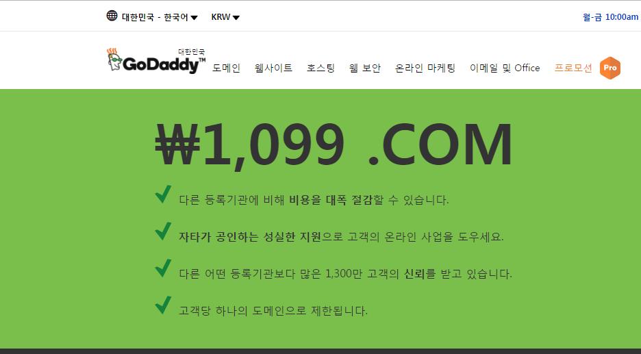 Godaddy - 도메인 이름 등록과 타사 웹호스팅 서비스 이용