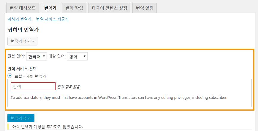 WPMLで翻訳を追加する