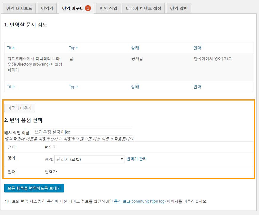 ワードプレスのサイトの翻訳