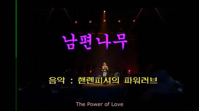 The Power of Love - [팝송] 헬렌 피셔의 남편나무