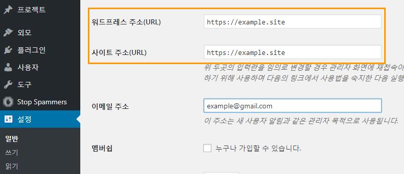 海外ウェブホスティングA2ホスティングでは無料のLet's Encrypt SSL証明書を適用する3