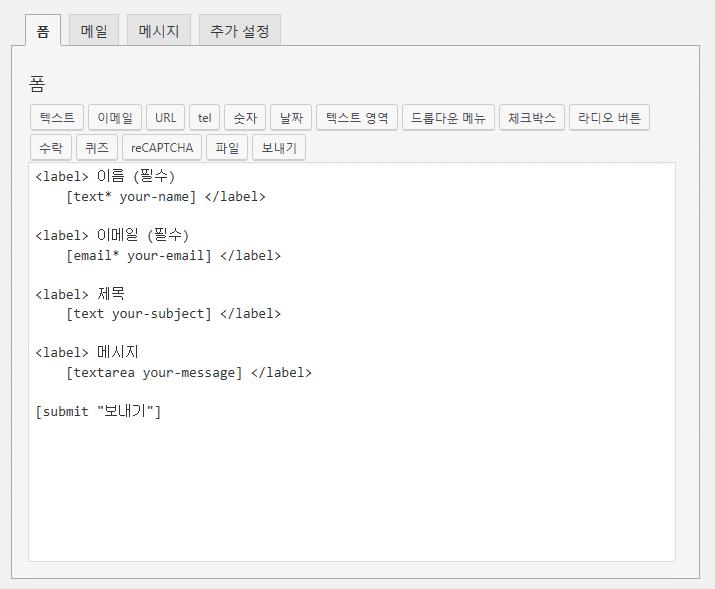 WordPress Contact Form 7(Contact Form 7)日本語翻訳ファイルをダウンロード5