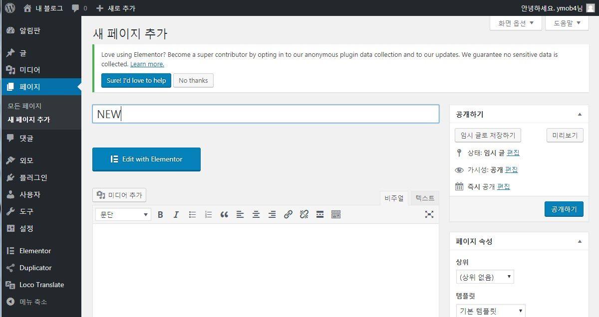 무료 WordPress ページビルダーElementorを使用してランディングページの作成15