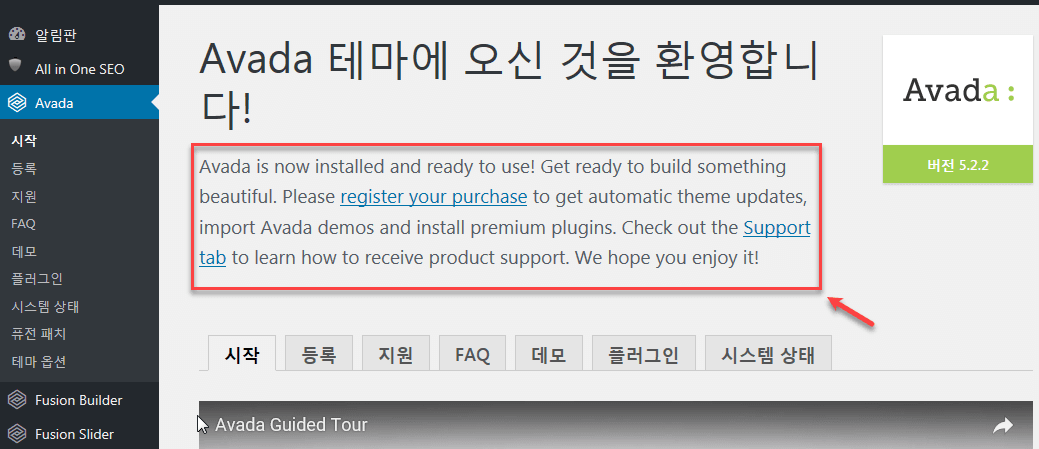Avada テーマで「Avada is now installed and ready to use」文章が翻訳されていない問題4