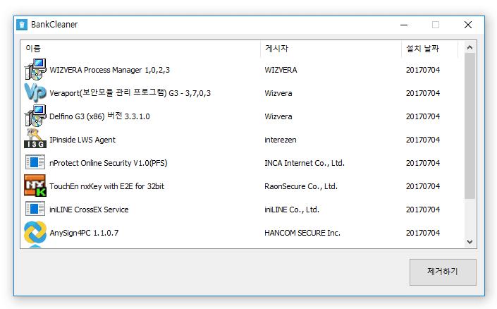 BankCleaner 705x438 compressor - 은행클리너(BankCleaner)로 인터넷뱅킹 플러그인을 삭제하자