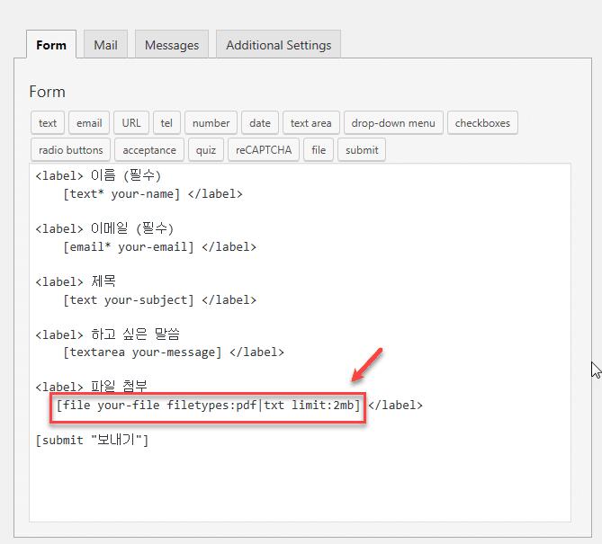 Contact Form attachment add field - 워드프레스 Contact Form 7에서 파일 업로드/첨부 기능 추가하기