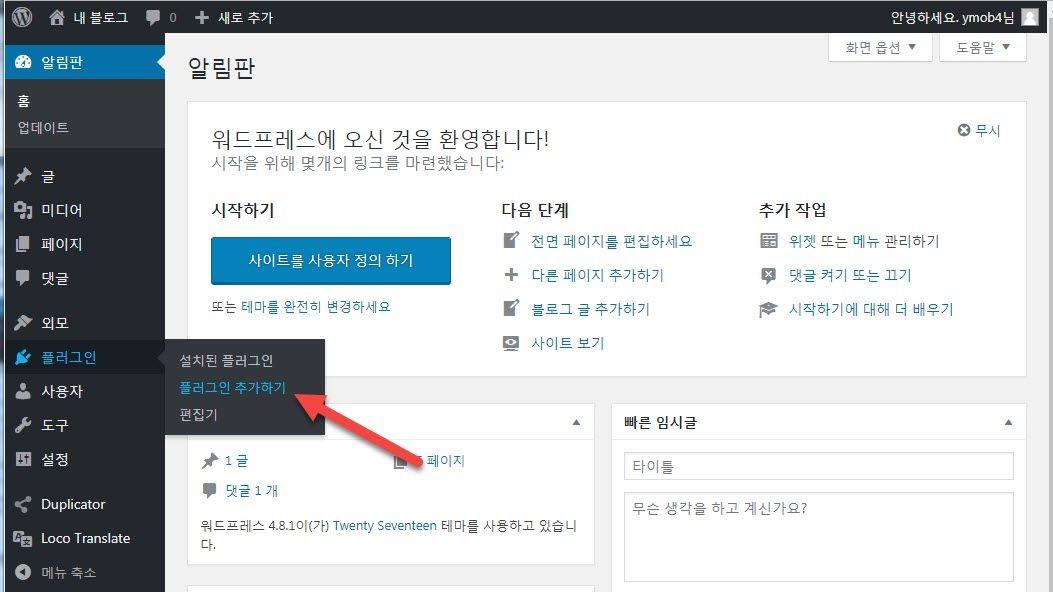 무료 WordPress ページビルダーElementorを使用してランディングページの作成12