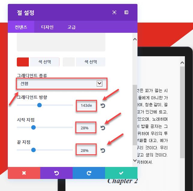 Diviテーマを使用して、スクロール可能なテキストプレビュータブレットを作る19