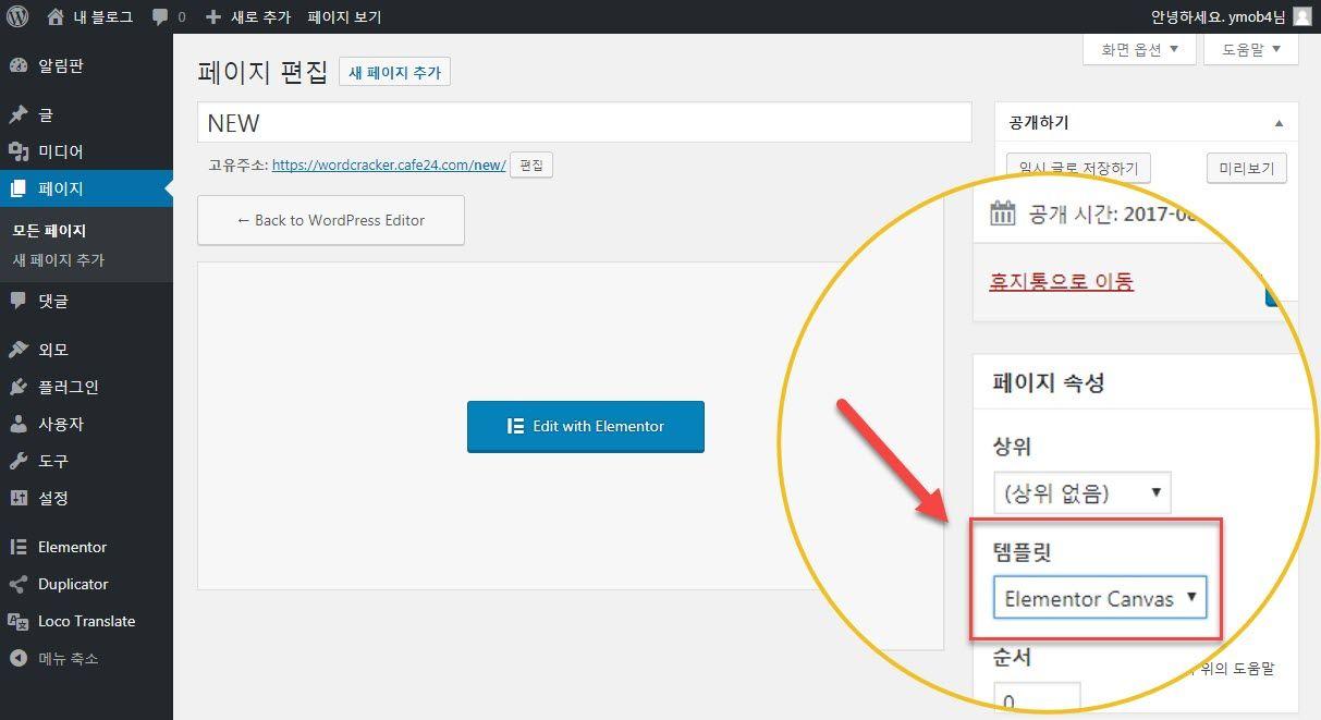 무료 WordPress ページビルダーElementorを使用してランディングページの作成20