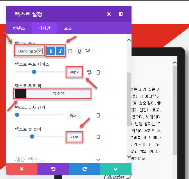 Diviテーマを使用して、スクロール可能なテキストプレビュータブレットを作る23