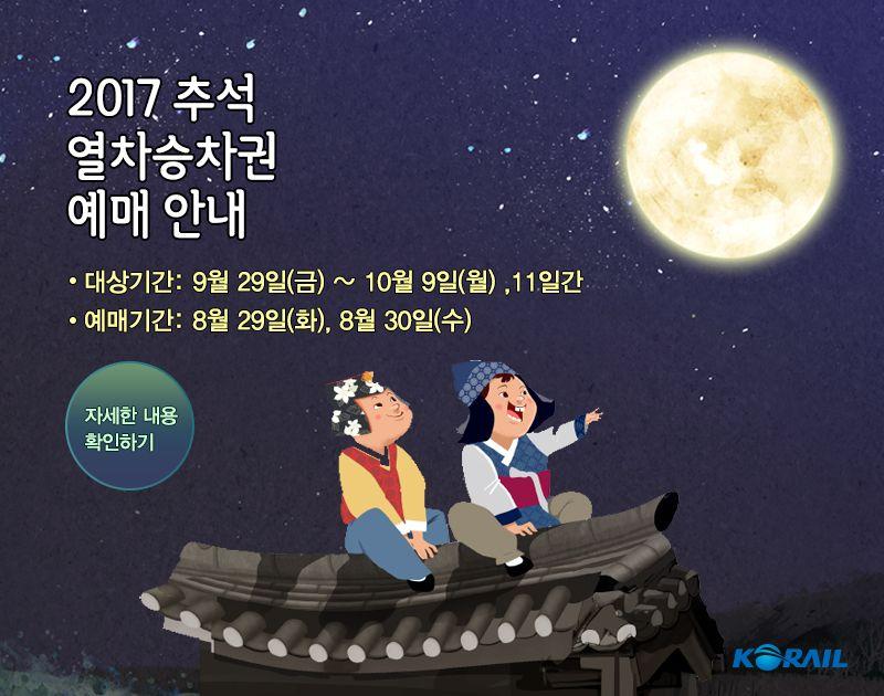 chuseok - 2017년 추석 열차승차권 예매 일정