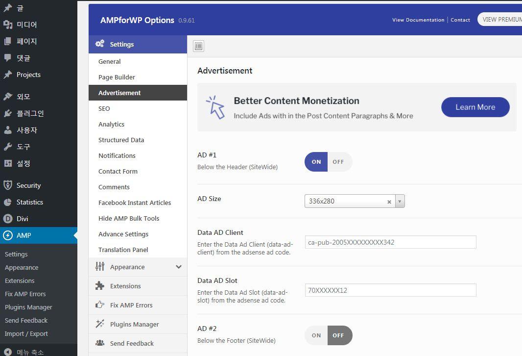 AMPのページにGoogle AdSenseの広告を追加
