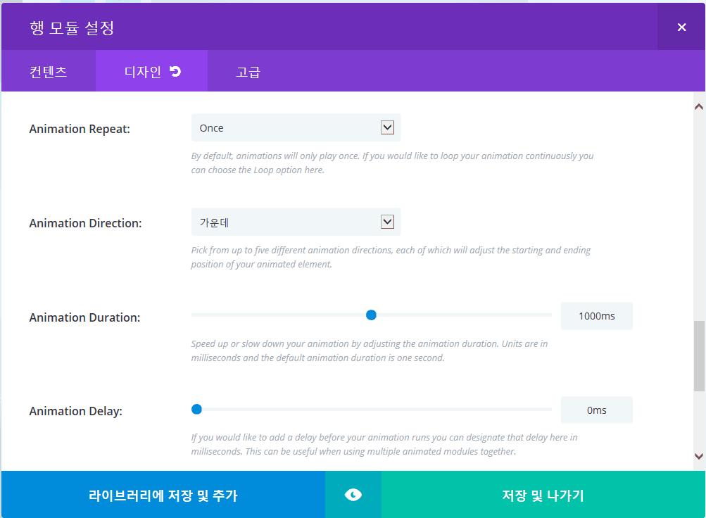 Diviテーマ機能の更新:すべてのDiviモジュールは、行、セクションの高度なアニメーションオプション導入18