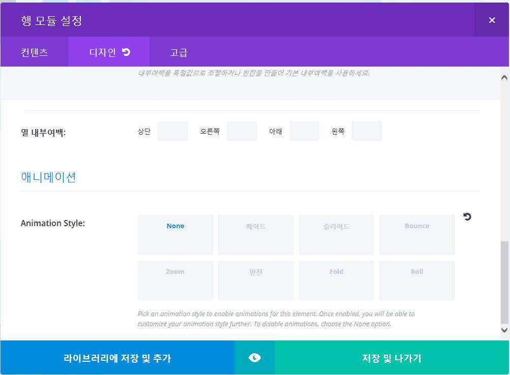 Diviテーマ機能の更新:すべてのDiviモジュールは、行、セクションの高度なアニメーションオプション導入17