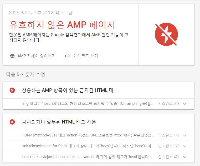 無効なAMPページ