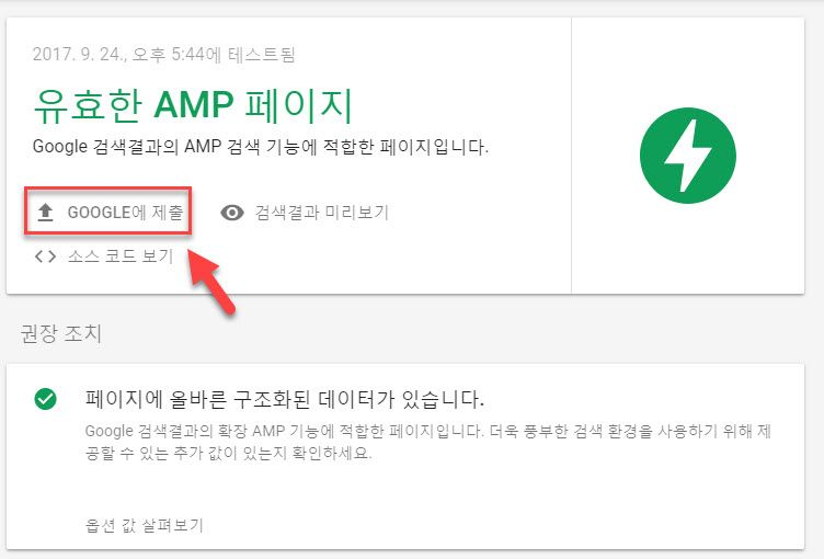 AMPのページの検証