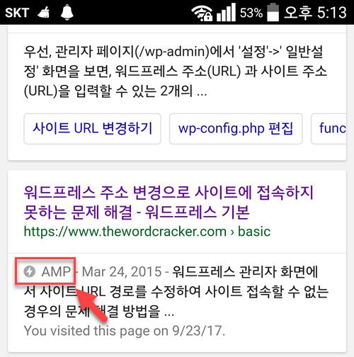 ワードプレスAMPページ適用時のGoogle検索露出