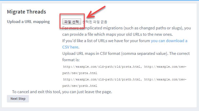 SSLセキュリティサーバー証明書を適用またはドメインの変更後Disqusのコメントが表示されない場合は、8