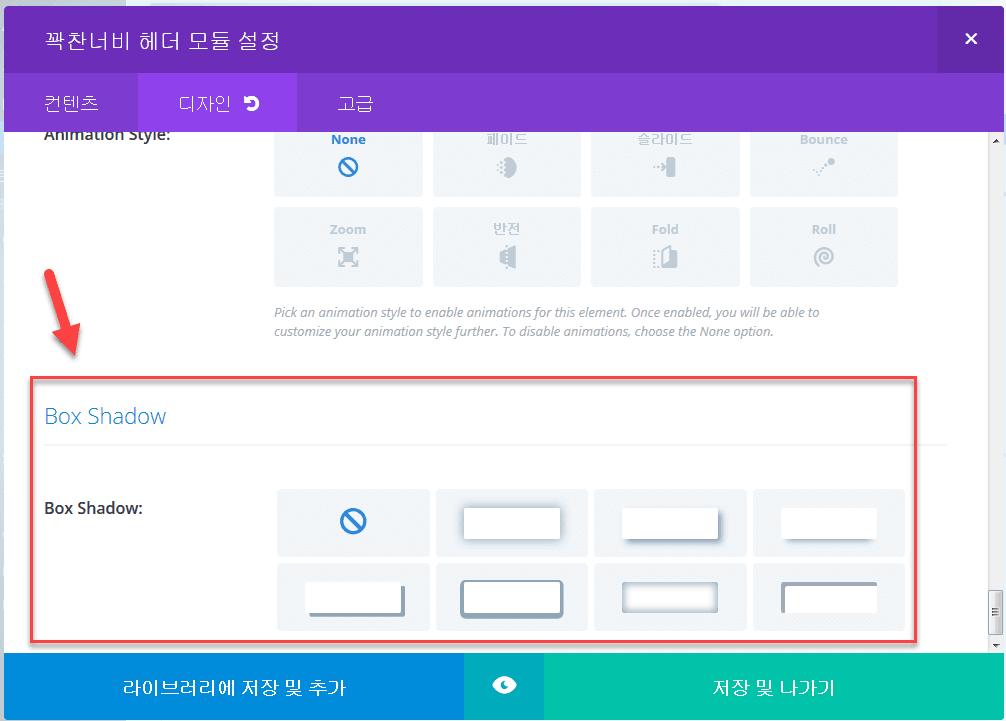 Divi機能の更新:すべてのモジュールは、行、節のボックスの影(Box Shadow)コントロールの導入5