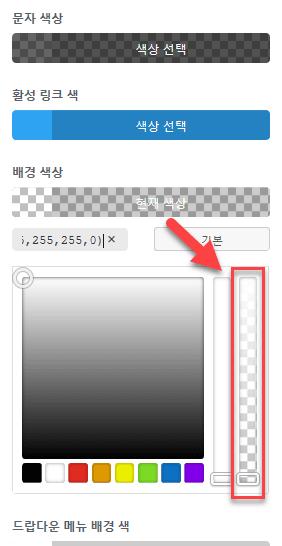 Divi 테마 메뉴 배경색을 투명하게 설정하고 페이지마다 다른 메뉴 배경색을 적용하는 방법 12