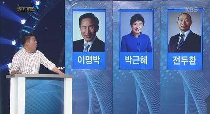 ギャグプログラムで自由韓国党を風刺する理由3