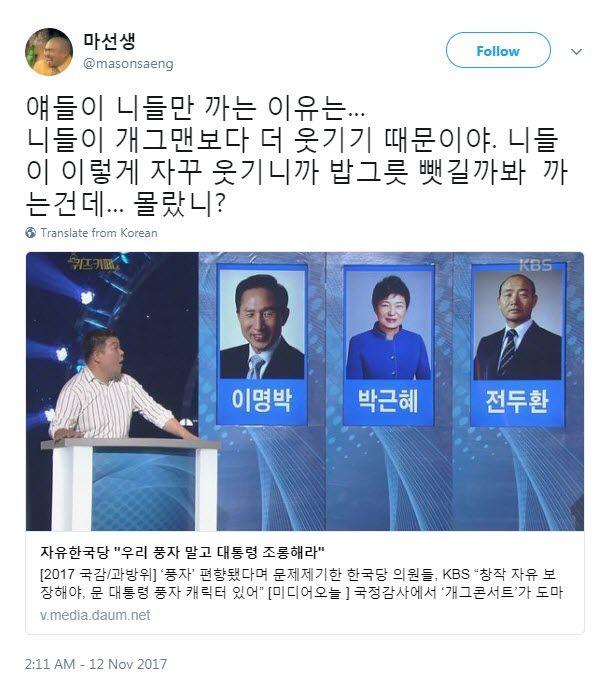 ギャグプログラムで自由韓国党を風刺する理由4