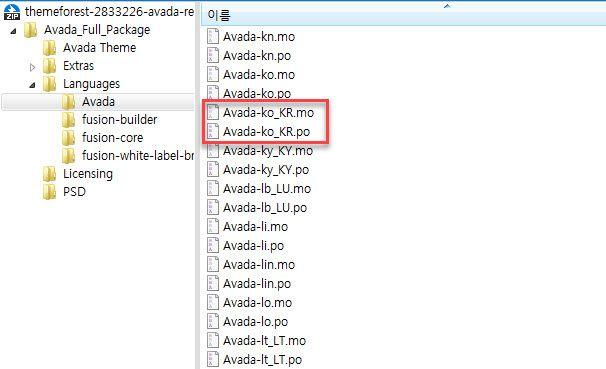 Avada テーマのテーマオプションのUIをハングルに翻訳する[5.9バージョン文字列統合] 2