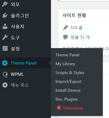 Theme Panel compressor  - フリーワードプレスのテーマOceanWPでデモをインストールする