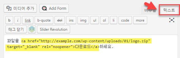 WordPressからファイルをダウンロードするようにする方法13