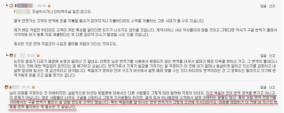 google translate 2 compressor  - 偽翻訳を量産して出すのGoogle翻訳II