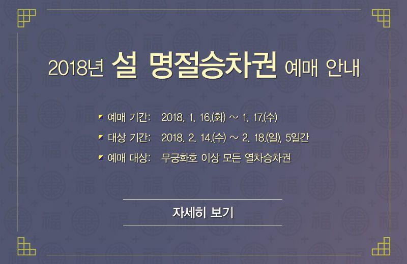 korail - 2018년 설 명절승차권 예매 일정