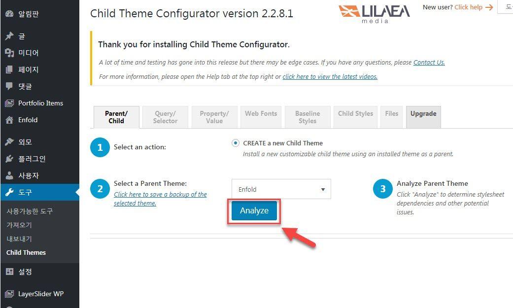 Child Theme Configuratorプラグインを使用して簡単に WordPress チャイルドテーマを作成する11