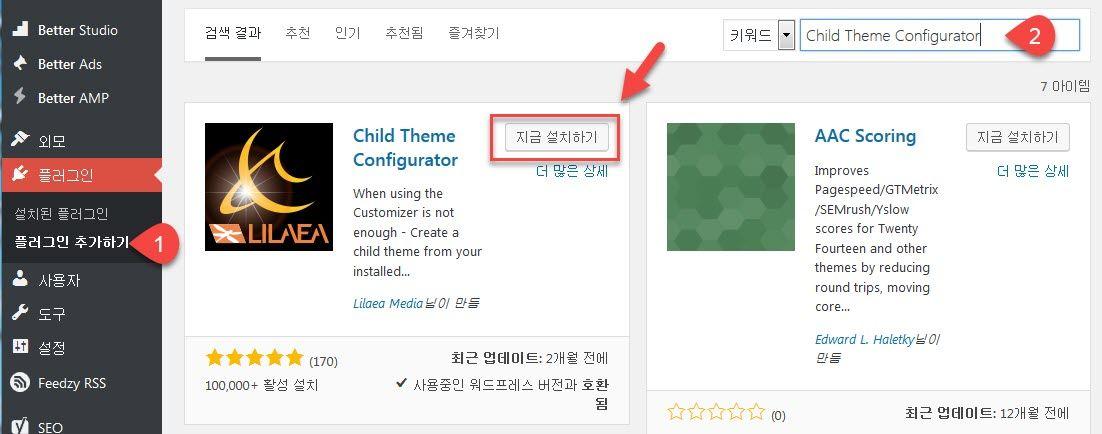 Child Theme Configuratorプラグインを使用して簡単に WordPress チャイルドテーマを作成する10