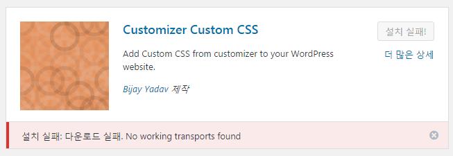 WordPressで「No working transport found」エラーが発生した場合、2