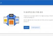 구글 AdSense 自動広告を使用する