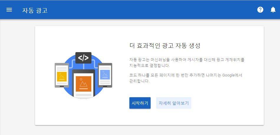 구글 애드센스 자동 광고 사용하기