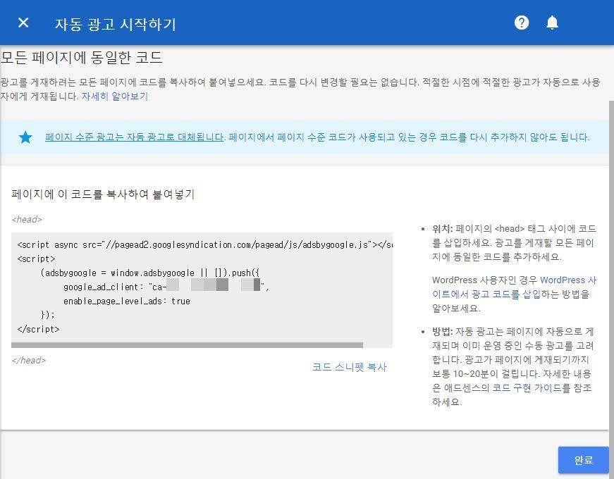구글 애드센스 자동 광고 코드