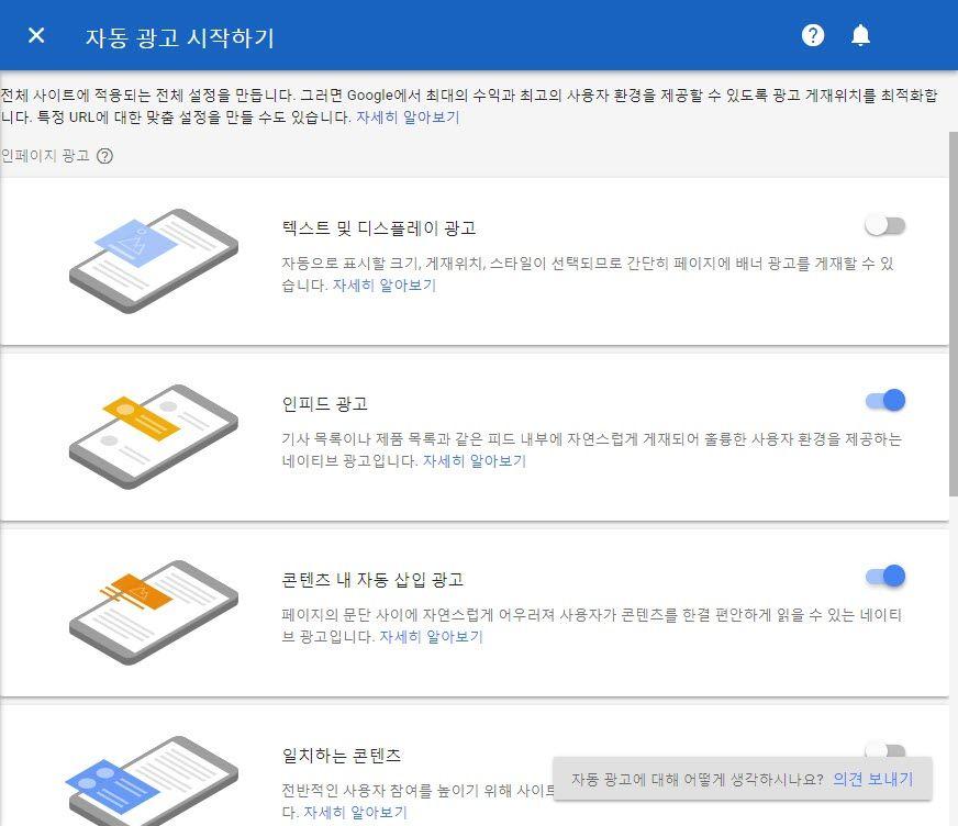 구글 애드센스 자동 광고 설정하기