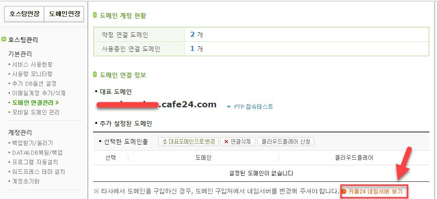 カフェ24ネームサーバ情報を確認する