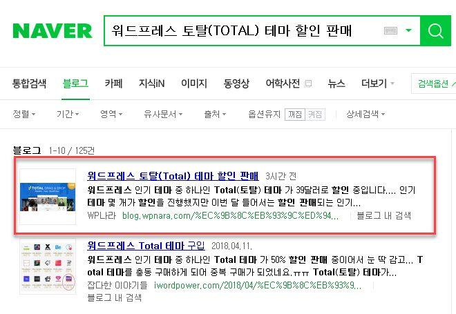 Naver ブログタブにサムネイルと一緒に露出される