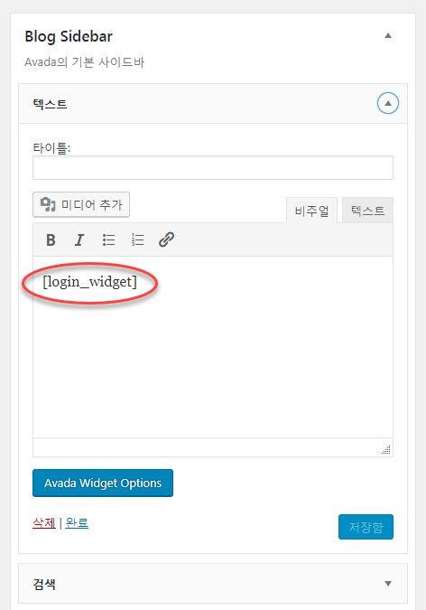 WordPress サイドバーのログインウィジェットプラグイン