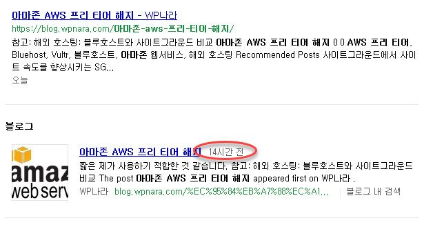 WordPress Naver ブログの領域を検索