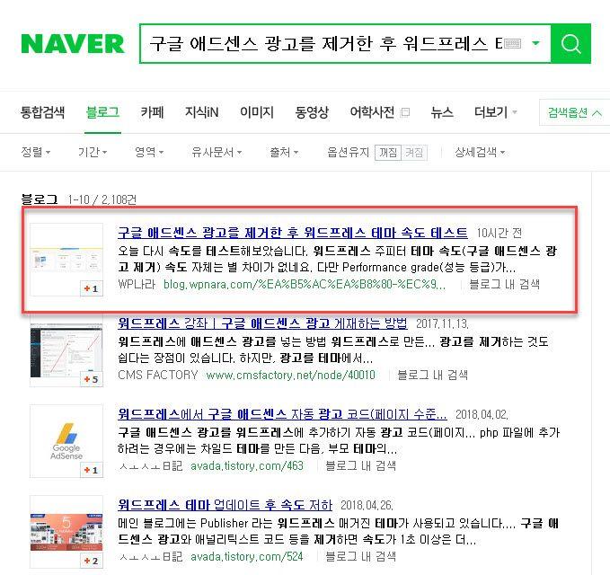 ネイバーブログの領域を検索