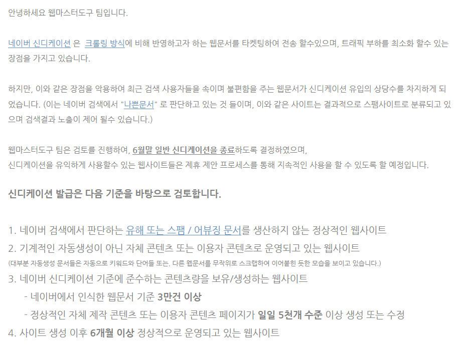Naver シンジケートの運営ポリシーの変更