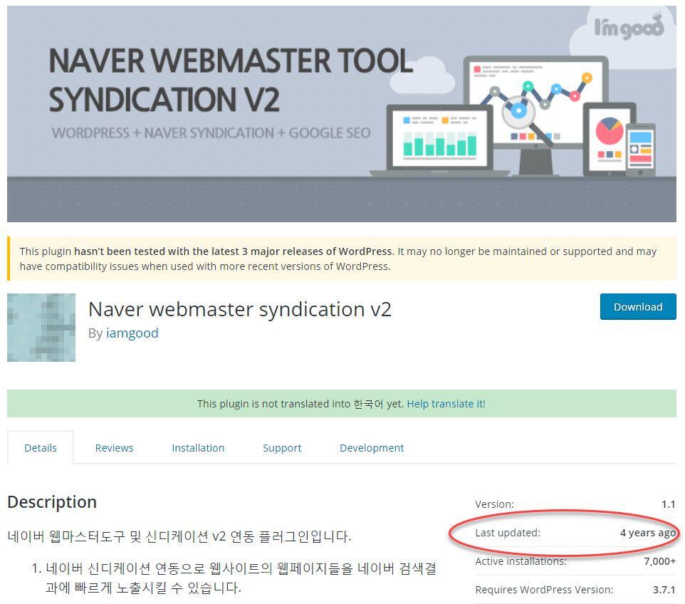 Naver シンジケーションプラグイン