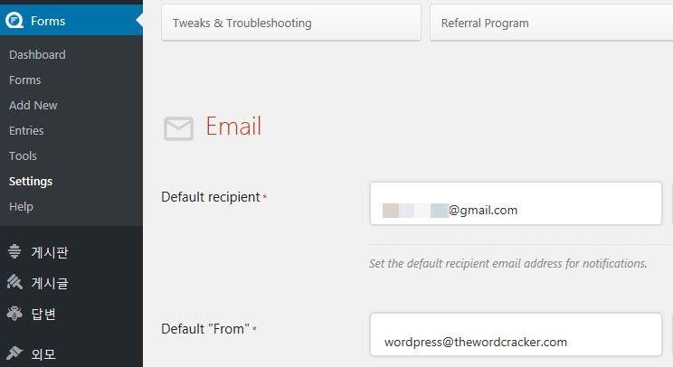 Quformメインのメールアドレスの設定
