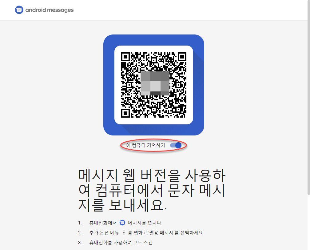 アンドロイドメッセージアプリを使用して文字を送る